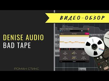 Bad Tape от Denise Audio. Плёнка с характером by AudioMasterClass