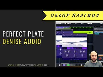 Изучаем плагин Perfect Plate by AudioMasterClass